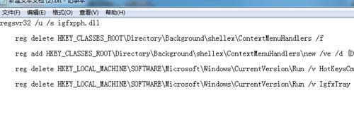 Win7打开文件鼠标一直转圈怎么办?