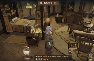 哈利波特魔法觉醒室友怎么分配.jpg