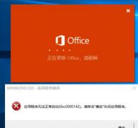打开Office显示应用程序无法正常启动(0xc0000142)请单击确定关闭应用程序怎么办?