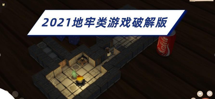 2021地牢类游戏破解版-已破解的热门地牢游戏-地牢探险类破解版合集