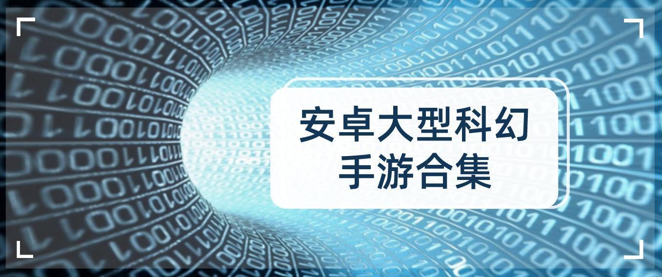 安卓大型科幻手游合集-科技感十足的科幻手游-好玩的科幻题材游戏