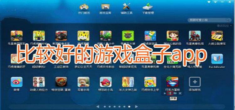 比较好的游戏盒子app