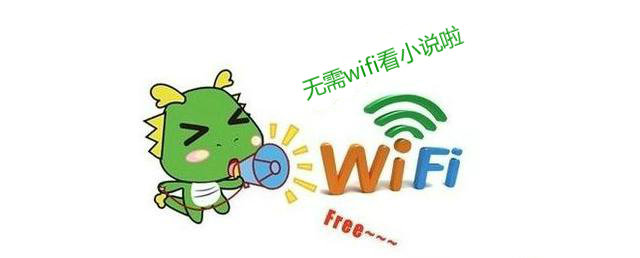 不连wifi可以看的小说app