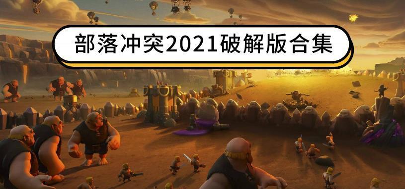 部落冲突2021破解版合集-部落冲突无限兵力版/内购版/无敌版