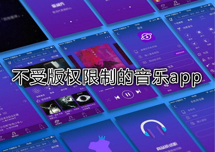 不受版权限制的音乐app