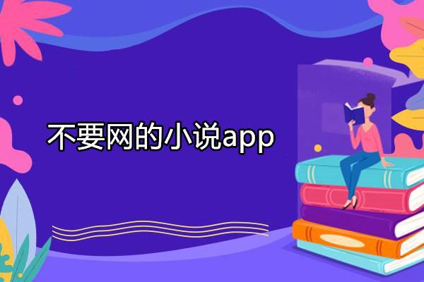 不要网的小说app