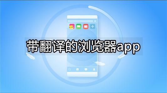 带翻译的浏览器app