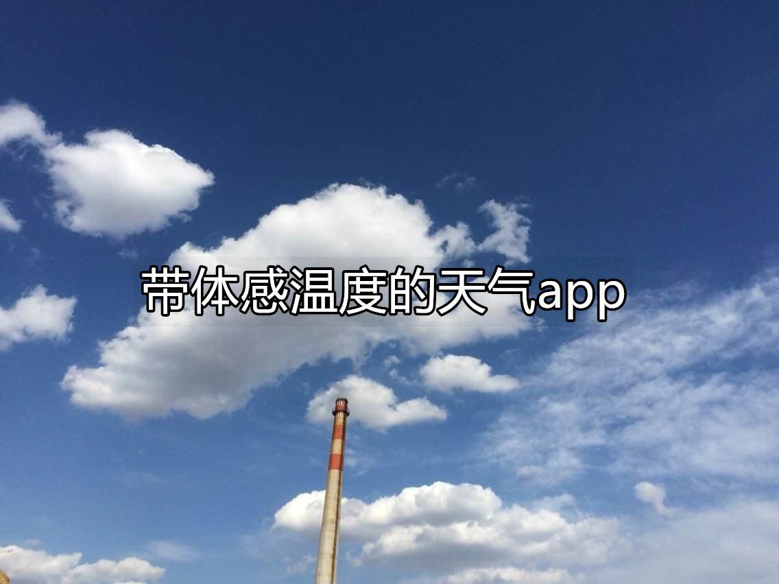 带体感温度的天气app