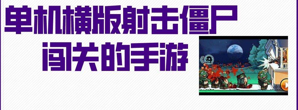 单机横版射击僵尸闯关的手游-横版射击僵尸闯关的游戏推荐