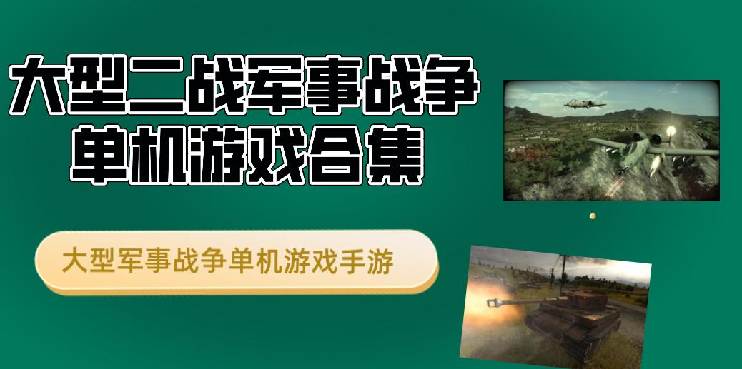 二战题材大型军事战争单机手机游戏-大型二战军事战争单机游戏合集