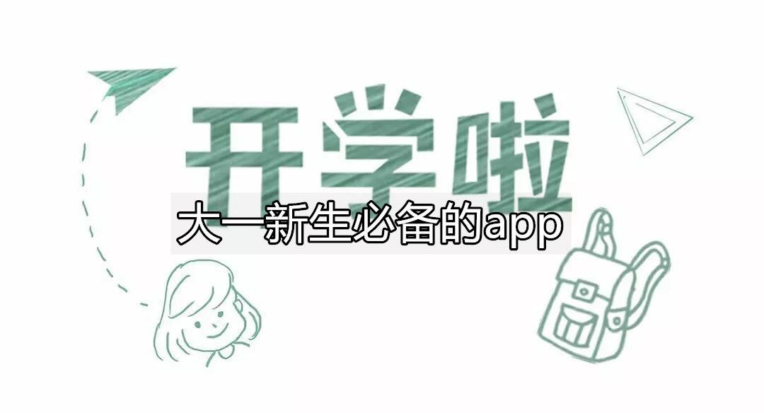 大一新生必备的app