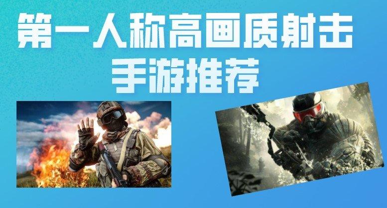 第一人称高画质射击手游推荐-第一人称高画质射击游戏合集