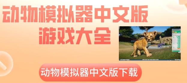 动物模拟器中文版游戏大全