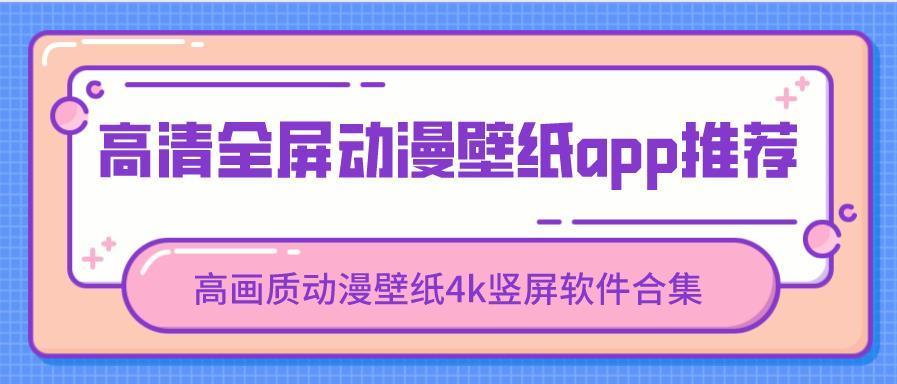 高清全屏动漫壁纸app推荐