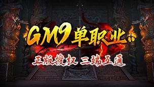 gm9品牌的传奇手游大全-gm9(比奇互娱)旗下的传奇游戏合集
