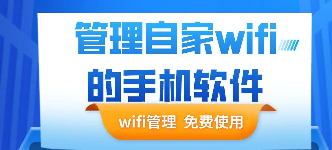 管理自家wifi的手机软件