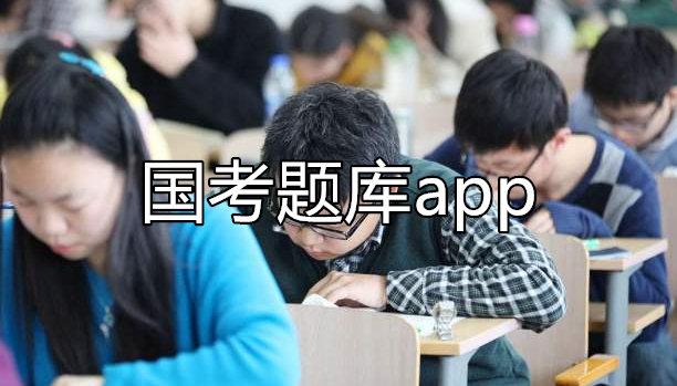 国考题库app-2021国家公务员考试题库app推荐
