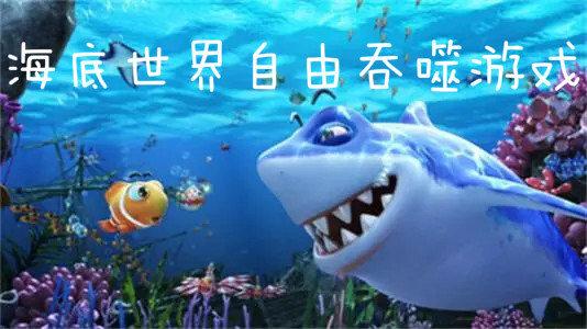 海底世界自由吞噬游戏-超宽阔的海底世界自由吞噬游戏大全