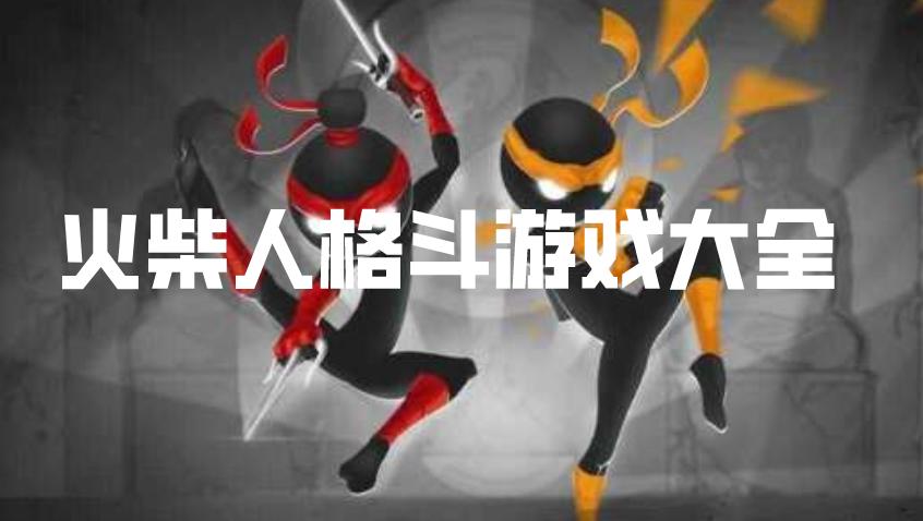 火柴人格斗游戏大全-火柴人格斗游戏推荐