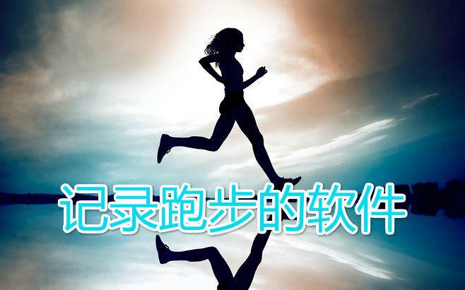 记录跑步的软件
