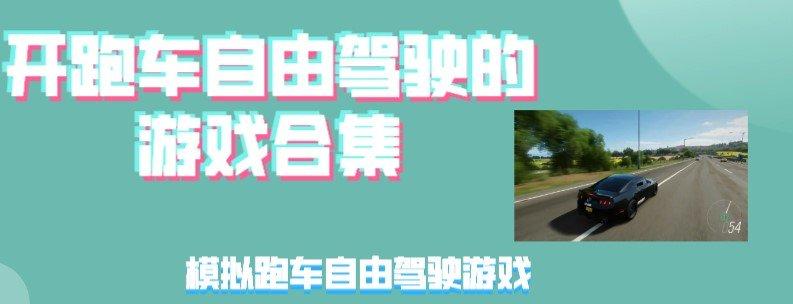 开跑车自由驾驶的游戏合集-模拟跑车自由驾驶游戏推荐