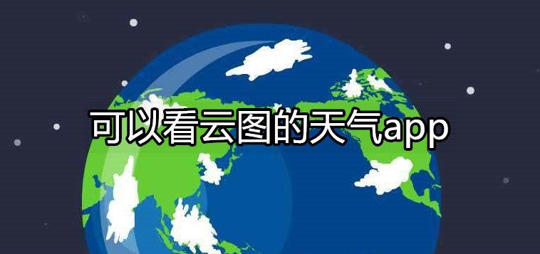 可以看云图的天气app