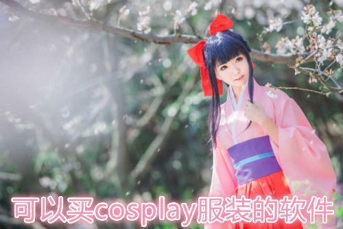 可以买cosplay服装的软件