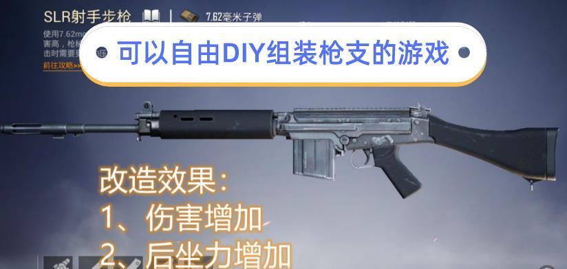 可以自由组装枪支的游戏-可以自定义枪械的游戏-DIY枪支的手机游戏大全