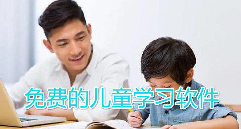 免费的儿童学习软件