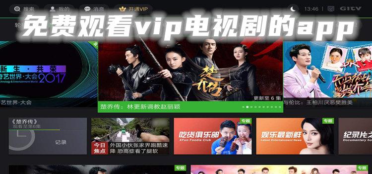 免费观看vip电视剧的app