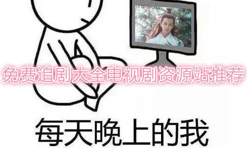 免费追剧大全电视剧资源站推荐