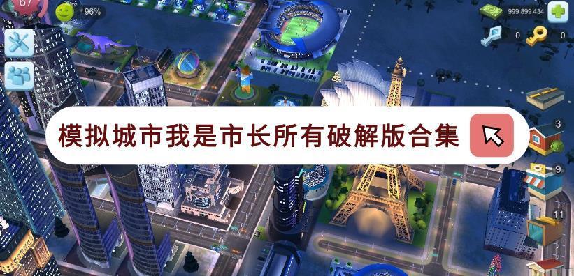 模拟城市我是市长所有破解版-模拟城市我是市长无限绿钞版/修改器版/内购版