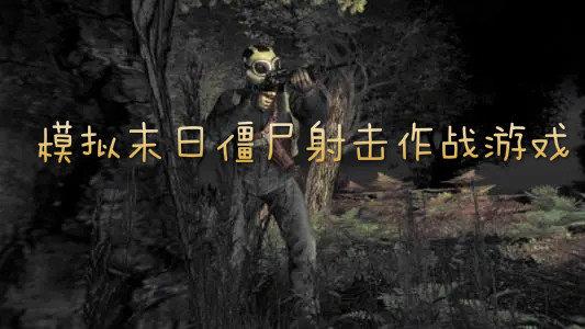 模拟末日僵尸射击作战游戏大全-真实模拟末日僵尸射击作战游戏合集