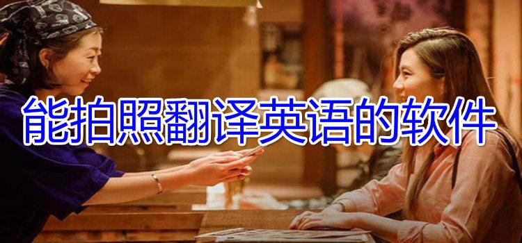 能拍照翻译英语的软件