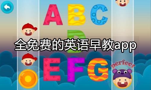 全免费的英语早教app