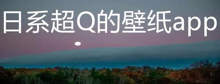 日系超Q的壁纸app