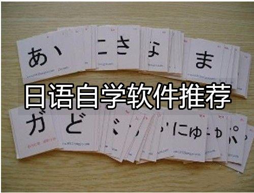 日语自学软件推荐