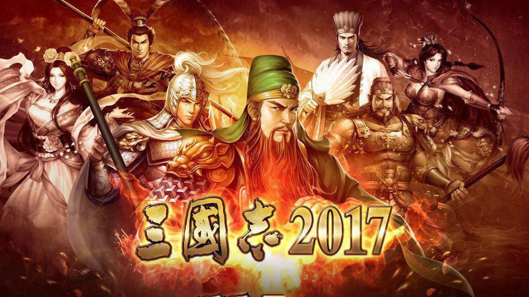 三国志2017-三国志2017官网版下载