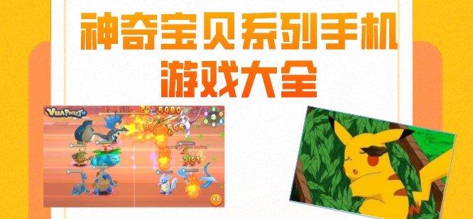 神奇宝贝系列手机游戏大全-神奇宝贝系列游戏推荐