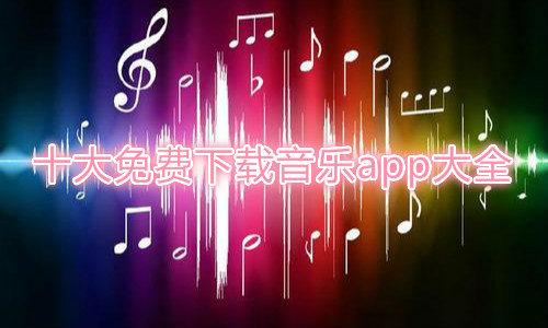 十大免费下载音乐app大全