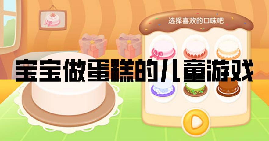 适合宝宝做蛋糕的儿童游戏-宝宝做蛋糕的免费游戏推荐