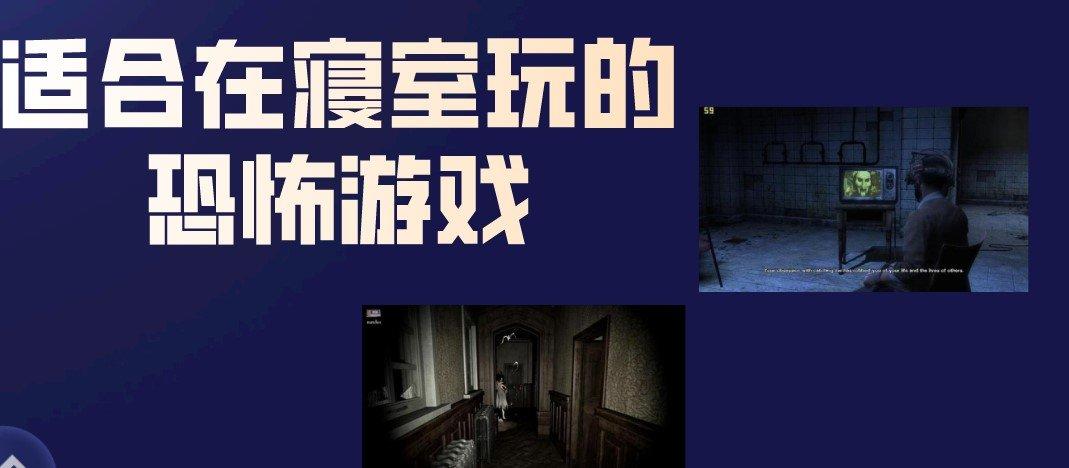 适合在寝室玩的恐怖游戏-适合宿舍晚上玩的恐怖游戏推荐