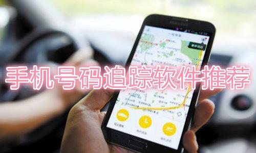手机号码追踪软件推荐
