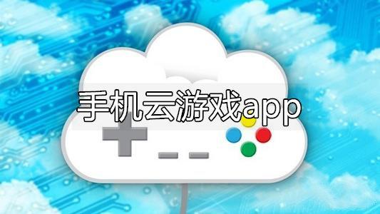 手机云游戏app-安卓手机云游戏平台推荐