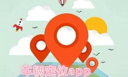 手机追踪车辆定位app大全