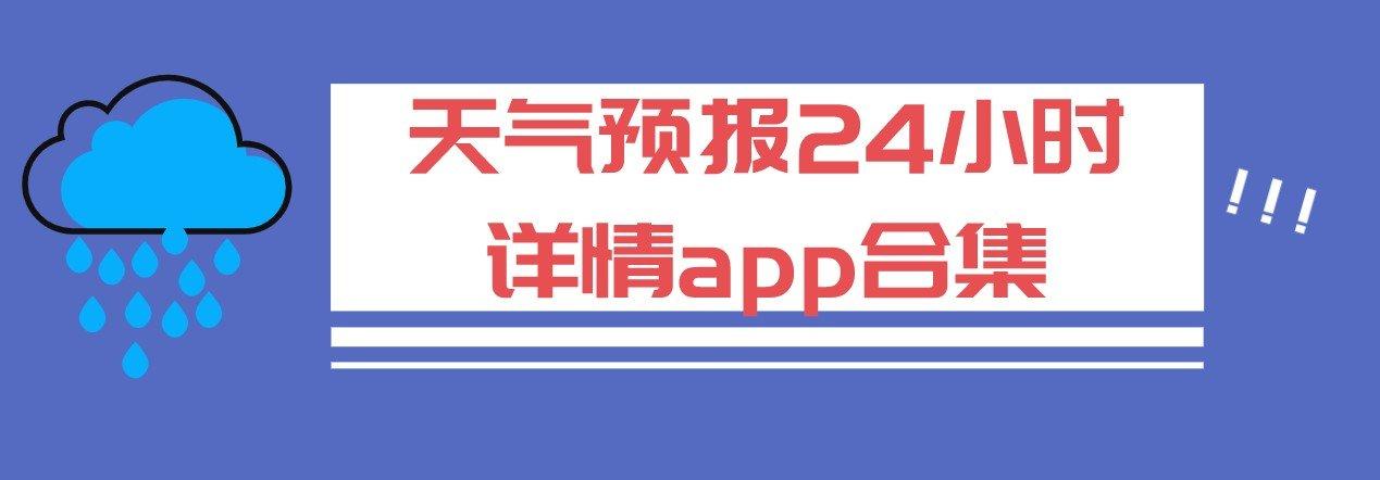 天气预报24小时详情app合集
