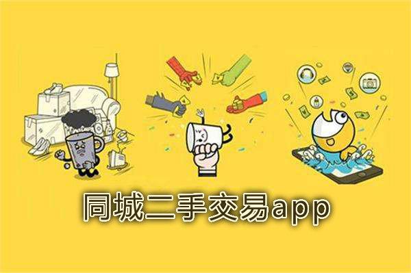 同城二手交易app