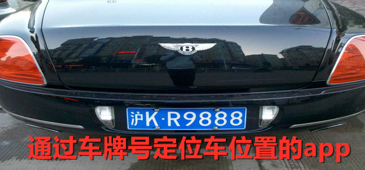 通过车牌号定位车位置的app-车牌号可以定位车位置软件app合集