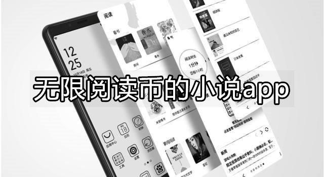 无限阅读币的小说app