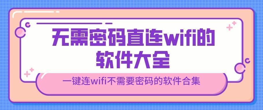 无需密码直连wifi的软件大全